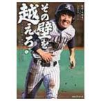 その壁を越えろ! 高校野球 彼らはどこを目指し、何と闘っているのか ノンフィクション高校野球シリーズ /