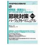 Yahoo!HMV&BOOKS online Yahoo!店節税対策パーフェクト・マニュアル やればやるだけ得をする!必携 開業医・医療法人…すべてのドクターの