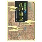 古地図で歩く江戸・東京 / 山本博文  〔本〕