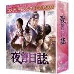 夜警日誌 <コンプリート・シンプルDVD-BOX>  〔DVD〕