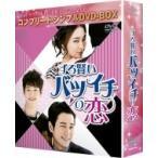 ずる賢いバツイチの恋 <コンプリート・シンプルDVD-BOX>  〔DVD〕