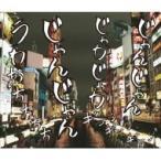 ドレスコーズ / 人間ビデオ 【GANTZ: O盤】(CD+DVD)  〔CD Maxi〕