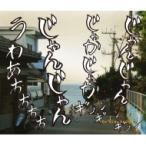 ドレスコーズ / 人間ビデオ 【溺れる盤】  〔CD Maxi〕