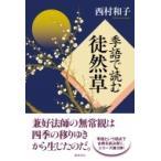 季語で読む徒然草 / 西村和子 (俳人)  〔本〕