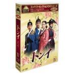 コンパクトセレクション第2弾: : トンイ DVD-BOX IV  〔DVD〕