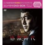 感激時代〜闘神の誕生 コンパクトDVD-BOX  〔DVD〕