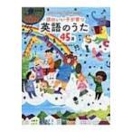 CD2枚付 頭のいい子が育つ英語のうた45選 / 新星出版社編集部  〔本〕