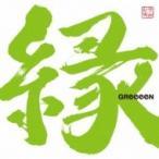 GReeeeN グリーン / 縁  〔CD〕