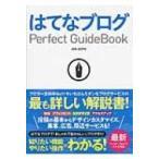 はてなブログPerfect GuideBook / JOEAOTO  〔本〕