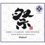 AUN J епеще╖е├епбжекб╝е▒е╣е╚ещ / ║╫ J-classic 3 ╣ё╞т╚╫ б╠CDб═