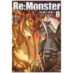 Re: Monster 8 / 金斬児狐  〔本〕