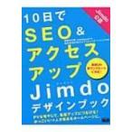 10日でSEO アクセスアップ Jimdoデザインブック