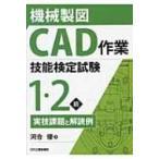 機械製図CAD作業技能検定試験 1・2級実技課題と解読例 / 河合優  〔本〕