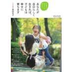 Yahoo!ローチケHMV Yahoo!ショッピング店あなたが自分らしく生きれば、子どもは幸せに育ちます EDUコミュニケーションMOOK / 柴田愛子  〔ムック〕