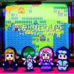 魔法少女になり隊 / KI-RA-RI 【通常盤】  〔CD Maxi〕