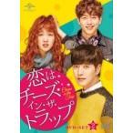 恋はチーズ・イン・ザ・トラップ DVD-SET2  〔DVD〕