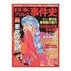 日本プロレス事件史 24 B・Bムック / 雑誌  〔ムック〕