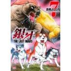 銀牙 -THE LAST WARS 7 ニチブンコミックス / 高橋よしひろ タカハシヨシヒロ  〔コミック〕