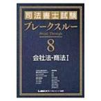 司法書士試験ブレークスルー 会社法・商法 1 / 東京リーガルマインド  〔全集・双書〕
