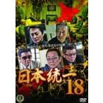 日本統一18  〔DVD〕