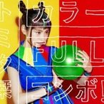 トミタ栞 / カラーFULLコンボ! 【通常盤】  〔CD Maxi〕