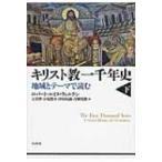 キリスト教一千年史 地域とテーマで読む 下 / ロバート・ルイス・ウィルケン  〔本〕