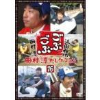 ごぶごぶ 田村淳セレクション16  〔DVD〕
