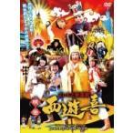 映画 (Movie) / よしもと新喜劇 映画「西遊喜」  〔DVD〕