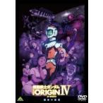 ガンダム / 機動戦士ガンダム THE ORIGIN IV  〔DVD〕