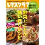 野菜とことん使いきりレシピ レタスクラブ 好評の使いきりシリーズ集めました レタスクラブムック / 雑誌
