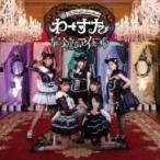 わーすた / 完全なるアイドル (+Blu-ray)  〔CD Maxi〕