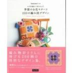かぎ針編みで咲かせよう季節のお花モチーフ200の編み図デザイ CD-ROM / Books2  〔本〕