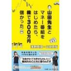 山田先生とマネー番組をはじめたら、株で300万円儲かった / 浅野真澄 / 山田真哉  〔本〕