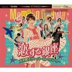 大沢桃子とスーパーピンクパンサー / 恋する銀座 / 風の丘(スーパーピンクパンサー・バージョン)  〔CD Maxi〕