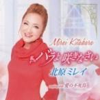 北原ミレイ / バラよ 咲きなさい / 愛の不死鳥  〔CD Maxi〕