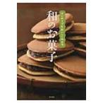和のお菓子 はじめてでもおいしく作れる / 和のお菓子大好き!の会  〔本〕
