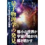 量子物理学の発見 ヒッグス粒子の先までの物語 / レオン・レーダーマン  〔本〕