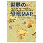 世界の恐竜MAP 驚異の古生物をさがせ! / 土屋健  〔本〕