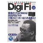 DigiFi No.23 別冊ステレオサウンド / 雑誌  〔ムック〕
