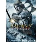 ラスト・キング 王家の血を守りし勇者たち  〔DVD〕