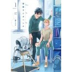 青春ラジオペンチ 1 フルールコミックス / 橘ミズキ  〔コミック〕