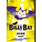 BILLY BAT 20 モーニングKC / 浦沢直樹 ウラサワナオキ  〔コミック〕