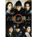 六龍が飛ぶ<ノーカット版> DVD-BOX 第二章  〔DVD〕