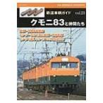 鉄道車輌ガイド Vol.23 クモニ83と仲間たち ネコムック / ネコ・パブリッシング  〔ムック〕
