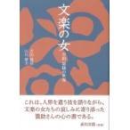 文楽の女  吉田簑助の世界  淡交新書
