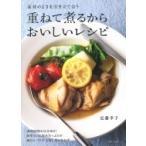 重ねて煮るからおいしいレシピ 素材のよさを引き立て合う / 近藤幸子  〔本〕