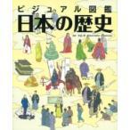 ビジュアル図鑑 日本の歴史 / 大石学  〔図鑑〕