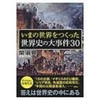 いまの世界をつくった世界史の大事件30 / 関眞興  〔本〕