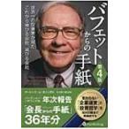 バフェットからの手紙 世界一の投資家が見たこれから伸びる会社、滅びる会社 ウィザードブックシリーズ /
