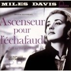 Miles Davis マイルスデイビス / Ascenseur Pour L'echafaud:  死刑台のエレベーター (完全版) 国内盤 〔SHM-CD〕